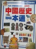 【書寶二手書T4/少年童書_PLQ】中國歷史一本通_幼福編輯部