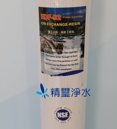 20英吋標準樹脂濾芯《台灣製造》