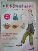 【書寶二手書T2/美容_CSE】用基本款創造時尚品味 Saeko的手繪玩美筆記_Awano Saeko,  呂沛餘
