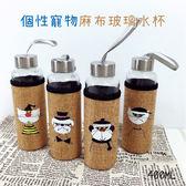 水杯 個性寵物麻布玻璃水杯(400ML) 附贈麻布杯套 便攜提手 隨身瓶 玻璃瓶【KCG157】123ok