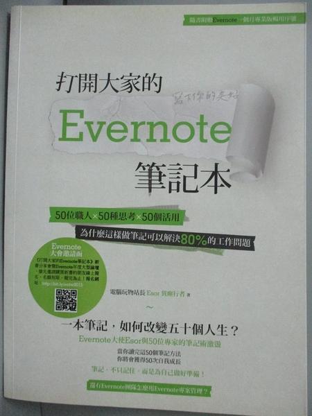 【書寶二手書T1/行銷_WDZ】打開大家的Evernote的筆記本_異塵行者