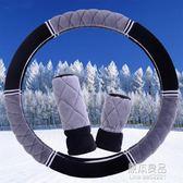 冬季毛絨方向盤套三件套大眾朗逸速騰捷達帕薩特來四季汽車把套    原本良品