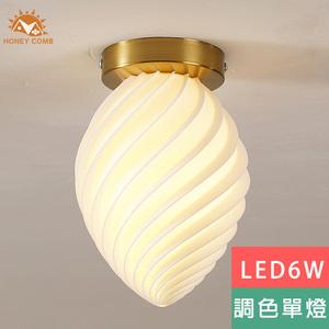 【Honey Comb】北歐風LED6W調色玄關燈(KC2182)