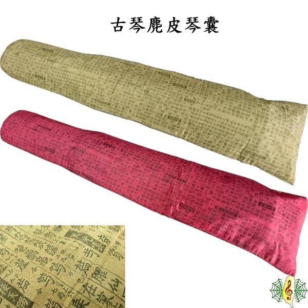 古琴 琴囊 [網音樂城] 麂皮絨 絲質 古琴袋 瑤琴 厚棉 琴袋 減字譜 中國風