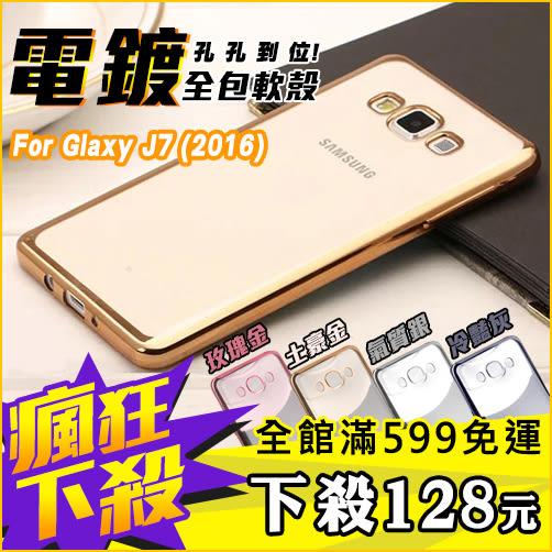 Samsung J7 (2016) 手機殼 電鍍 時尚絕美 保護套 超薄TPU 軟殼 防水 標準孔位