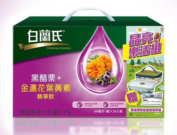 白蘭氏葉黃素精華飲晶亮超值組24入(贈送保鮮盒)