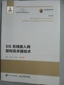 【書寶二手書T8/大學資訊_ZKN】5G無線接入網架構及關鍵技術_楊峰義