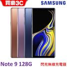 三星 Note 9 手機128G 【送 Wyless 閃充無線充電器】 Samsung