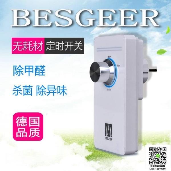 小型無耗材空氣凈化器家用除甲醛衛生間廁所除臭味臭氧殺菌消毒機  宜品
