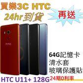 HTC U11 Plus 手機128G 【送 64G記憶卡+清水套+玻璃貼】 24期0利率 HTC U11+