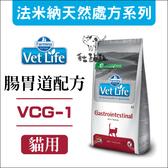 Vet Life法米納VCG-1〔處方貓糧,腸胃道配方,5kg〕 產地:義大利