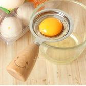 雜貨風笑臉木柄不鏽鋼蛋清分離器分蛋器 木製 分蛋器 蛋白蛋清分離器