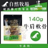 *King Wang*自然牧場100%紐西蘭天然零食《牛肩軟骨》140g