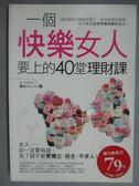 【書寶二手書T1/投資_GPI】一個快樂女人要上的40堂理財課_魔女Sha Sha