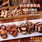 綜合手工椰棗製品大包裝 每日優果