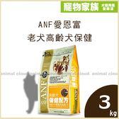 寵物家族-ANF愛恩富老犬高齡犬保健3kg (大顆粒/小顆粒)-送ANF愛恩富犬400g*2(口味隨機)