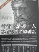 【書寶二手書T1/翻譯小說_LJZ】宇宙.諸神.人-為你說的希臘神話_馬向民, 凡爾農