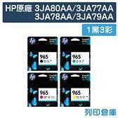 原廠墨水匣 HP 1黑3彩組 3JA80AA/3JA77AA/3JA78AA/3JA79AA/NO.965 /適用HP OfficeJet Pro 9010/OfficeJet Pro9020