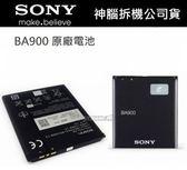 【免運】Sony BA900【原廠電池】Xperia TX LT29i Xperia J ST26i Xperia L C2105【神腦國際拆機公司貨】