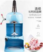 冰機商用刨冰機韓國雪花冰機花式碎冰機沙冰機奶茶店 YTL