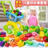 過家家玩具大號聲光購物車玩具寶寶超市手推車男女孩切水果3-6歲【全館免運八折下殺】