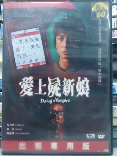 挖寶二手片-Y92-044-正版DVD-華語【愛上屍新娘】-方力申 森美 楊愛瑾