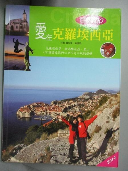 【書寶二手書T1/旅遊_YEA】愛在克羅埃西亞_蕭世華