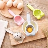蛋清分離器 蛋黃雞蛋過濾器 隔蛋器 廚房烘焙蛋黃蛋清分隔工具