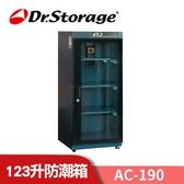 Dr.Storage 高強 123公升 極省電 防潮箱 AC-190 不含安裝