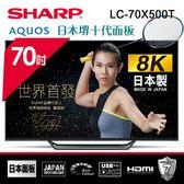 【夏普】70型 AQUOS真8K日本原裝液晶顯示器 LC-70X500T (含運費/基本安裝/6期0利率)