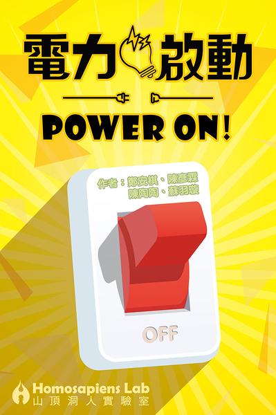 【山頂洞人】電力啟動 Power On! - 中文正版桌遊《台灣益智遊戲》中壢可樂農莊