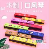 口琴 口琴初學者兒童兒童園音樂禮物小學生木質吹奏樂器早教玩具禮品