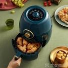 炸鍋 家用少油電炸鍋3升大容量氣炸薯條機【快速出貨】