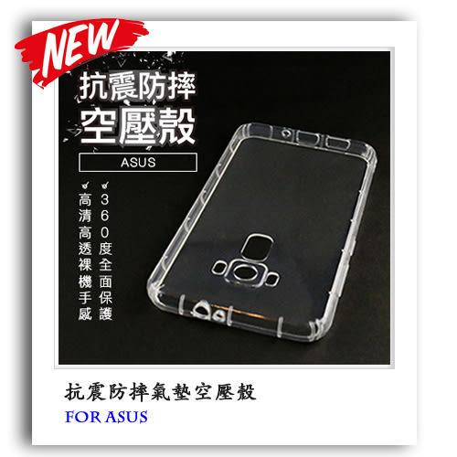 冰晶盾 ASUS ZenFone 5/5Z 5Q 4 Selfie Pro 3 Max Zoom Ultra Go AR Live 2 Laser Deluxe 手機殼 保護殼 空壓殼 華碩