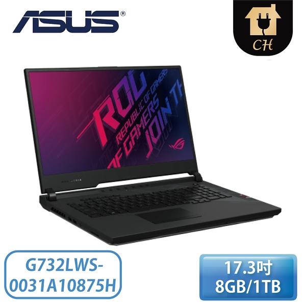 [ASUS 華碩]17.3吋(薄邊框) ROG STRIX SCAR 17 電競筆記型電腦 G732LWS-0031A10875H