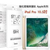 imos Apple iPad Pro 10.5吋 康寧 強化玻璃 保護貼 0.3mm