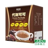 日本味王 代謝可可 (10包/盒) (專利綠咖啡豆)