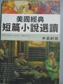 【書寶 書T3 /語言學習_JSG 】美國 短篇小說選讀_ 華盛頓歐文等著羅慕謙譯