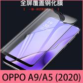 【萌萌噠】歐珀 OPPO A9 / A5 (2020)  全屏吸附 滿版鋼化膜  螢幕玻璃膜 超薄防爆 防摔 防油污貼膜