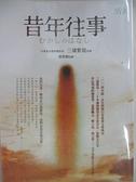 【書寶二手書T5/心靈成長_AD2】昔年往事_三浦紫苑