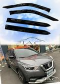 Nissan Kicks 2017-2019 LOGO 台製晴雨窗 【IAC車業】