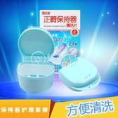 專用假牙盒 保持器盒 磨牙套盒【轉角1號】