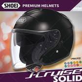 [安信騎士] 日本 SHOEI J-Cruise 素色 黑 半罩 安全帽 四分之三 內遮陽片