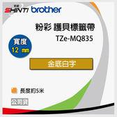 【免運/5入】Brother TZE-MQ835 粉彩標籤帶 金底白字