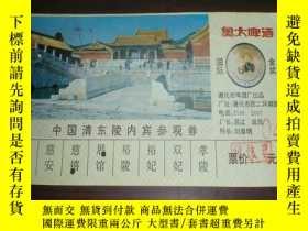 二手書博民逛書店中國清東陵內賓參觀劵罕見一張5919