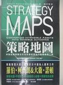 【書寶二手書T1/財經企管_EAD】策略地圖_Robert S.Kaplan
