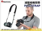 曼富圖 MANFROTTO MB PL C-STRAP 相機背帶 減壓背帶 正成公司貨