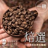 168黑咖啡 焙選咖啡豆印度邁索水神瓦魯娜水洗單一莊園咖啡豆一磅【MO0067】(SO0120)