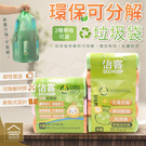 環保加厚可分解垃圾袋 防滲漏鎖邊 節能減碳降解清潔袋 斷點式垃圾袋【BE0203】《約翰家庭百貨