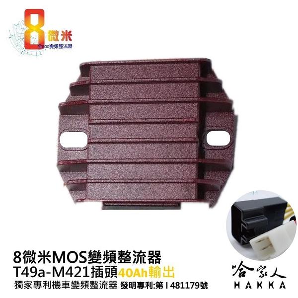 8微米 變頻整流器 M421 不發燙 專利 40ah moto guzzi v9 cbr 600 哈家人